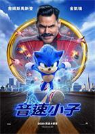 刺猬索尼克Sonic.the.Hedgehog.2020.1080p.HDRip.x264.AAC2.0