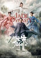 Jade.Dynasty.2019.BluRay.1080p.TrueHD5.1.x264-CHD