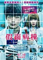 假面病栋Mask.Ward.2020.1080p.BluRay.x264-FEWAT