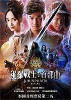 Khun.Phaen.Begins.2019.1080p.NF.WEB-DL.X264.AC3-FEWAT