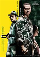 武侠Swordsmen.2011.BluRay.1080p.DTS.2Audio.x264-CHD