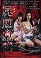 尸囚狱 后篇Corpse.Prison.Part.Two.2017.720p.BluRay.x264