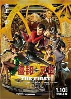 Lupin III The First 2019 1080p BluRay x264-PTer