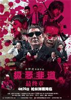 极恶非道3 Outrage.Final.Chapter.2017.1080p.BluRay.x264.DTS-WiKi