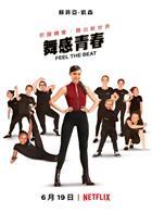 Feel.the.Beat.2020.1080p.WEB.H264-SECRECY