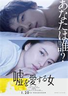 The.Lies.She.Loved.2017.1080p.BluRay.x264.DTS-WiKi