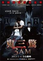 3.A.M.2012.BluRay.1080p.AC3.2Audio.x264-CHD