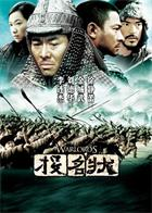 The.Warlords.2007.BluRay.1080p.x264.DTS-WiKi