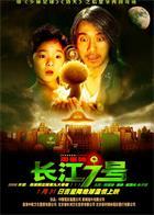 长江七号CJ7.2008.Bluray.1080p.x264.DTS.2AUDIO-WAF