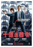 Shield of Straw 2013 BluRay 1080p DTS x264-CHD