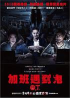 O.T.Ghost.Overtime.2014.1080p.BluRay.x264-WiKi