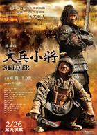 Little.Big.Soldier.2010.1080p.Bluray.DTS.X264-CHD