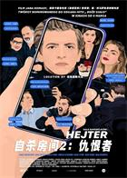 自杀房间2:仇恨者The.Hater.2020.1080p.Bluray.x264-FEWAT