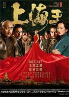 上海王2 Lord of Shanghai.2020.1080p.WEB-DL