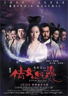 A.Chinese.Ghost.Story.2011.BluRay.1080p.DTS.2Audio.x264-CHD