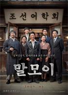 The.Secret.Mission.2019.KOREAN.1080p.BluRay.x264.DTS-PTH