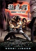 Dragon.Tiger.Gate.2006.Bluray.1080p.DTSHD.2Audio.x264-CHD