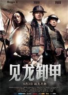 Three.Kingdoms.Resurrection.Of.The.Dragon.2008.720p.Bluray.x264-CHD