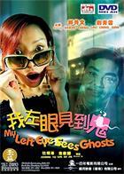 My.Left.Eye.Sees.Ghosts.2002.BluRay.1080p.AC3.2Audio.x264-CHD