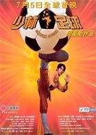 Shaolin.Soccer.2001.BluRay.1080p.DTS.2Audio.x264-MTeam