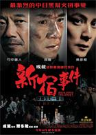 Shinjuku.Incident.2009.Bluray.1080p.DTS.x264-CHD