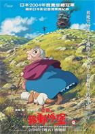 Howl's.Moving.Castle.2004.BluRay.1080p.DTS.3Audio.x264-CHD