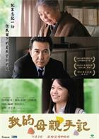 Chronicle.of.My.Mother.2011.1080p.BluRay.DTS.x264-WiKi