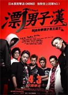CROWS.ZERO.2007.Bluray.1080P.DTS.x264-CHD