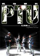 机动部队 PTU.2003.1080p.Bluray.x264.DTS.2AUDIO