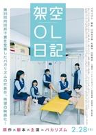 Fictitious Girls Diary The Movie 2020 720p BluRay x264-WiKi