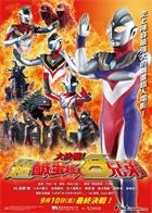 大决战!超奥特8兄弟 Superior.Ultraman.8.Brothers.2008.Blu-ray.1080p.x264.DTS.DualAudio-MySiLU