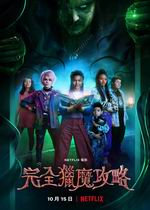 A.Babysitters.Guide.to.Monster.Hunting.2020.1080p.NF.WEB-DL.DDP5.1.Atmos.x264-MZAB