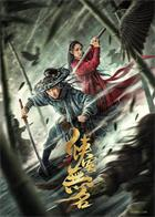 TALE.OF.WUXIA.2020.1080p.WEB-DL.H264.AAC2.0-FEWAT