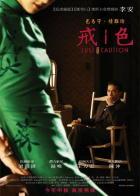 Lust.Caution.Uncut.2007.BluRay.1080p.x264.DTS-CMCT