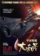 Space.Battleship.Yamato.2010.BluRay.1080p.DTS.x264-CHD