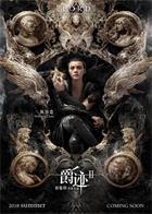 Legend.of.Ravaging.Dynasties.2020.1080p.WEB-DL.H264.AAC2.0-FEWAT