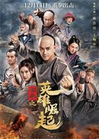 南拳之英雄崛起 Nanquan-The.Rise.of.Heroes  .2020.1080p.WEB-DL.H264.AAC2.0-FEWAT