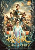 Legend.of.the.Demon.Hunter.Chang'an.2021.1080p.WEB-DL.H264.AAC2.0-FEWAT