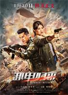 卸甲归来Heroes.Return.2021.1080p.WEB-DL