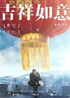 吉祥如意The Reunions.2020.1080p.WEB-DL.H264.AAC2.0-FEWAT