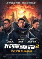 ShockWave.2.2020.1080p.WEB-DL.H264.AAC2.0-FEWAT