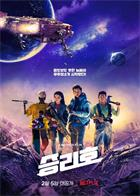 Space.Sweepers.2021.1080p.NF.WEB-DL.DDP5.1.Atmos.x264-iKA