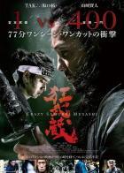 "<!-- AddThis Sharing Buttons above -->                 <div class=""addthis_toolbox addthis_default_style addthis_32x32_style"" addthis:url='http://fewat.com/crazy-samurai-musashi-2020-bluray-1080p-dts-hd-ma-5-1-x264-mteam/' addthis:title='Crazy.Samurai.Musashi.2020.BluRay.1080p.DTS-HD.MA.5.1.x264-MTeam' >                     <a class=""addthis_button_preferred_1""></a>                     <a class=""addthis_button_preferred_2""></a>                     <a class=""addthis_button_preferred_3""></a>                     <a class=""addthis_button_preferred_4""></a>                     <a class=""addthis_button_compact""></a>                     <a class=""addthis_counter addthis_bubble_style""></a>                 </div>Crazy.Samurai.Musashi.2020.BluRay.1080p.DTS-HD.MA.5.1.x264-MTeam 電影名稱: 狂武藏Crazy.Samurai.Musashi.2020.BluRay.1080p.DTS-HD.MA.5.1.x264-MTeam 導演: 下村勇二 編劇: 園子溫 主演: 阪口拓 / 山崎賢人 / 樋浦勉 / 齋藤洋介 / 山中新 / 森本のぶ 類型: 動作 官方網站:https://wiiber.com/ 制片國家/地區: 日本 語言: 日語 上映日期: 2020-08-21(日本) 片長: 91分鐘 又名: Crazy Samurai Musashi IMDb鏈接:https://www.imdb.com/title/tt12015352 影片格式: MKV 檔案大小: 14.3GB/6.41GB/1.75GB 影片字幕: 繁中/簡中/英文(內封) 載點網址: 解壓密碼: 無密碼 預覽簡介: 講述的是宮本武藏和兵法名宿吉岡家族對決的故事,由動作片演員阪口拓飾演宮本武藏,山崎賢人飾演武士""忠助""——率領吉岡壹族100人和其他流派的300人,為好友吉岡清十郎復仇,討伐宮本武藏。 影片截圖: 免責聲明 本人呼籲會員們不要將本站資源用於盈利或非法目的 本人亦不承擔會員將本站資源用於盈利或非法目的之任何後果和法律責任 本圖像文件皆從網上搜集轉載/不承擔任何技術及版權問題 下載鏈接僅供寬帶測試研究用途/請勿用於商業目的/下載後請在24小時內刪除<!-- AddThis Sharing Buttons below -->"