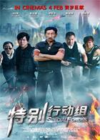 Special.Forces.2016.1080p.NF.WEB-DL.H264.AAC2.0-FEWAT