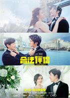 Special.Couple.2021.1080p.WEB-DL.H264.AAC2.0-FEWAT