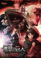 Attack.On.Titan.Chronicle.2020.JAPANESE.1080p.BluRay.x264.FLAC.2.0-OP