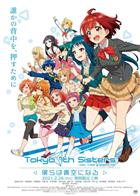 "<!-- AddThis Sharing Buttons above -->                 <div class=""addthis_toolbox addthis_default_style addthis_32x32_style"" addthis:url='http://fewat.com/tokyo-7th-fansub-tokyo-7th-sisters-bokura-wa-aozora-ni-naru-1080p-x265-ma10p-flacx2-sub/' addthis:title='[Tokyo 7th Fansub] Tokyo 7th Sisters Bokura wa Aozora ni Naru [1080p x265 Ma10p FLACx2 SUB]' >                     <a class=""addthis_button_preferred_1""></a>                     <a class=""addthis_button_preferred_2""></a>                     <a class=""addthis_button_preferred_3""></a>                     <a class=""addthis_button_preferred_4""></a>                     <a class=""addthis_button_compact""></a>                     <a class=""addthis_counter addthis_bubble_style""></a>                 </div>[Tokyo 7th Fansub] Tokyo 7th Sisters Bokura wa Aozora ni Naru [1080p x265 Ma10p FLACx2 SUB] 電影名稱: 東京七姐妹:我們化作青空 導演: 北川隆之 / 砂川正和 編劇: 茂木伸太郎 主演: 筱田南 / 高田憂希 / 加隈亞衣 / 中島唯 / 井澤詩織 / 清水彩香 / 道井悠 / 今井麻夏 / 大西沙織 / 中村櫻 / 高井舞香 / 桑原由氣 / 水瀨祈 類型: 動畫 / 歌舞 制片國家/地區: 日本 語言: 日語 上映日期: 2021-02-26(日本) 片長: 70分鐘 又名: 東京 7th Sisters -我們化作青空- IMDb:https://www.imdb.com/title/tt13533532 影片格式: MKV 檔案大小: 3.81GB 影片字幕: 繁中/簡中(內封) 載點網址: Tokyo7thSisters108.part1.rar Tokyo7thSisters108.part2.rar Tokyo7thSisters108.part3.rar Tokyo7thSisters108.part4.rar Tokyo7thSisters108.part1.rar Tokyo7thSisters108.part2.rar Tokyo7thSisters108.part3.rar Tokyo7thSisters108.part4.rar https://rapidgator.net/file/9ada6213c5ce62cf270e156d60c95966/Tokyo7thSisters108.part1.rar.html https://rapidgator.net/file/3b04e47fa1a020d4bbd77b0460d34e97/Tokyo7thSisters108.part2.rar.html https://rapidgator.net/file/68546369cb34af3ae95b2b78fbad96b6/Tokyo7thSisters108.part3.rar.html https://rapidgator.net/file/9df3f2fbc8bf1d5c002bf327bd9988b4/Tokyo7thSisters108.part4.rar.html https://katfile.com/8p7t2fan2oov/Tokyo7thSisters108.part1.rar.html https://katfile.com/vc6wzi1hx6v4/Tokyo7thSisters108.part2.rar.html https://katfile.com/kfvpt1nu6szx/Tokyo7thSisters108.part3.rar.html https://katfile.com/nx2"