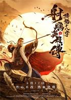 THE.LEGEND.OF.THE.CONDOR.HEROES.THE.DRAGON.TAMER.2021.2160p.WEB-DL.H265.AAC2.0-FEWAT