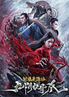 The.Legend.of.the.Condor.Heroes.The.Cadaverous.Claws.2021.1080p.WEB-DL.H264.AAC2.0-FEWAT