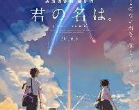 Kimi no na wa 2016 HDRip AAC X264-UNKNOW